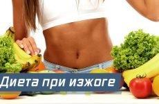 Дієта при печії: правильне харчування, меню на тиждень, що можна і не можна їсти