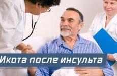 Гикавка після інсульту: причини виникнення і як позбутися