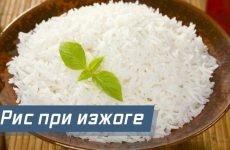 Печія від рису: причини та ефективні методи боротьби