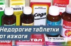 Недорогі таблетки і засоби від печії, які допомагають