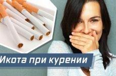 Гикавка при палінні сигарет: причини, що робити і як боротися