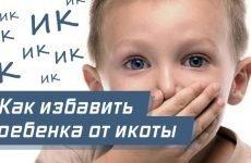 Як швидко позбавити дитину від гикавки в домашніх умовах