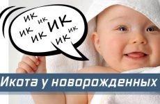 Гикавка у новонароджених після годування: причини, що робити, профілактика