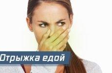 Відрижка їжею: причини, діагностика, лікування