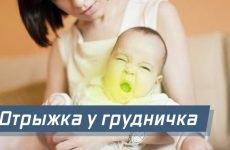 Відрижка у новонароджених після годування: причини, профілактика