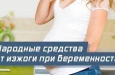 Народні засоби від печії при вагітності в домашніх умовах: що допоможе і як врятуватися