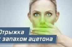 Відрижка ацетоном: причини, симптоми, лікування