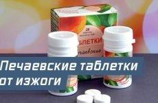 Таблетки Печаєвські від печії: інструкція із застосування, протипоказання