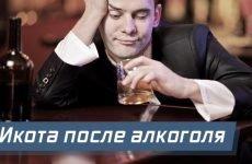 Як швидко позбавитися від гикавки після алкоголю в домашніх умовах