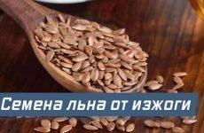 Насіння льону від печії: допомагають чи, як приймати ефективні рецепти