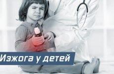Печія у дитини: причини, симптоми і лікування