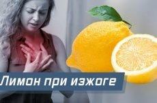Лимон і лимонна кислота при печії: застосування і лікування