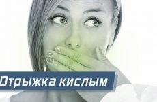Кисла відрижка: причини і методи лікування