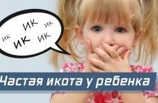 Часта гикавка у дитини: причини і методи лікування