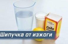 Шипучка від печії з соди і оцту: як зробити в домашніх умовах