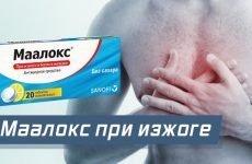 Маалокс від печії: як приймати, можна вагітним, аналоги