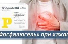 «Фосфалюгель» від печії: як приймати, інструкція до застосування
