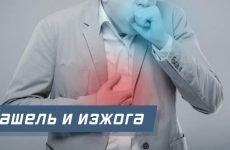 Печія і кашель одночасно: причини, зв'язок і лікування