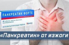 «Панкреатин» від печії: допомагає чи, показання до застосування