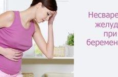 Нетравлення шлунку при вагітності: як лікувати