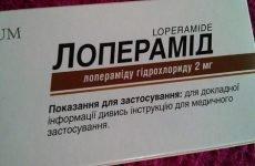 Лоперамід від проносу: недорогі таблетки