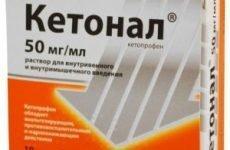Кетонал в мазі, уколи, таблетки: інструкція по застосуванню, ціна, аналоги, відгуки