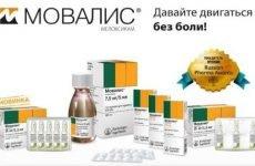 Моваліс: інструкція по застосуванню, ціна, відгуки про уколи і таблетки, показання, аналоги