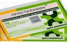 Препарат Просталамин: склад, показання, інструкція, побічні ефекти, аналоги, відгуки