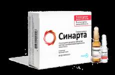 Сінарта: інструкція по застосуванню уколів і порошку, ціна ліки, аналоги, відгуки