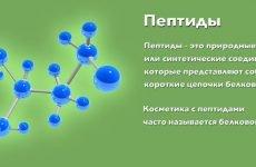Склад і властивості пептидів: ціна, показання, протипоказання, побічні ефекти, відгуки