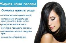 Жирні волосся: причини, лікування, шампуні, маски, косметика